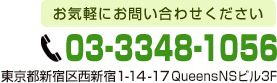 03-3348-1056