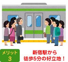 新宿駅から徒歩5分の好立地!