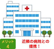 近隣の病院との提携!