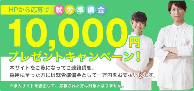 就労準備金として一万円プレゼント