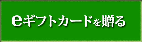 egift_buy