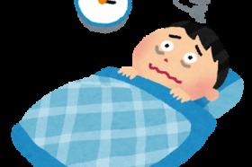 不眠症 | 新宿で整体なら新宿整骨院/夜間(21時迄)・土日祝営業